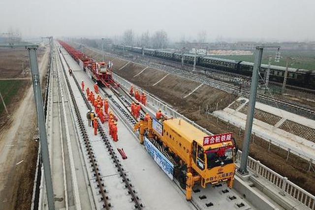 商合杭高铁预计明年建成通车