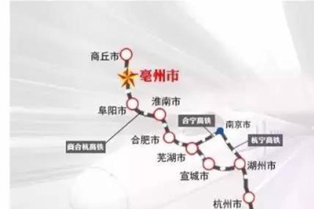 商合杭高铁昨铺轨 预计明年建成通车