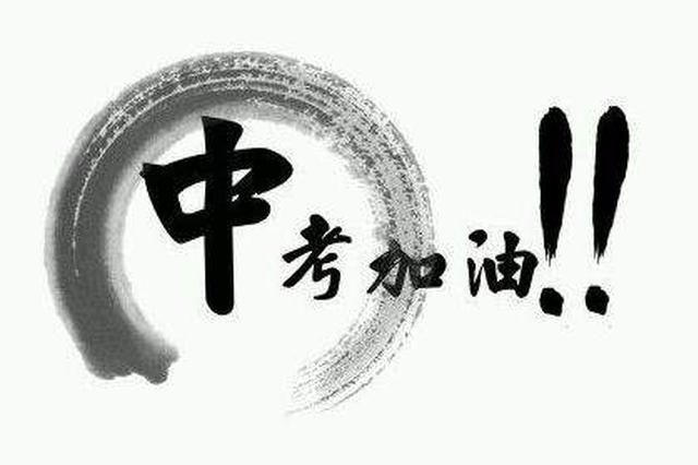 2019年芜湖中考报名时间3月5日开始