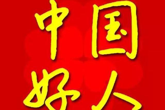 """安徽8人荣登2019年1月""""中国好人榜"""""""