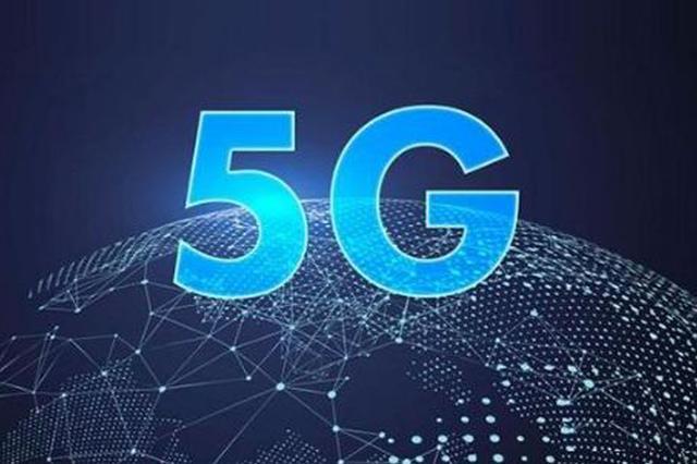 安徽省第一个5G超高清视频站点落户安徽广播电视台