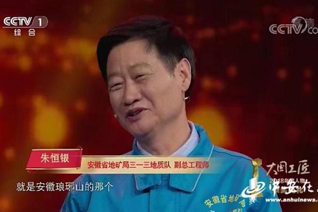 """安徽钻探专家当选""""大国工匠年度人物"""" 登上央视舞台"""