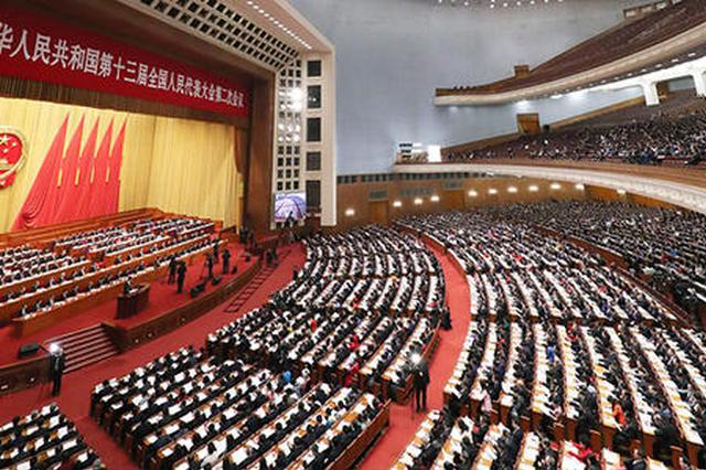 十三届全国人大二次会议举行第二次全体会议 习近平等出席