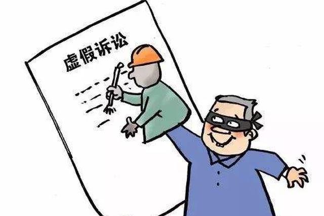 芜湖弋江区法院首例虚假诉讼案公开宣判