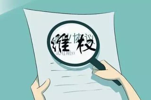 合肥市长丰县公布消费维权十大案例