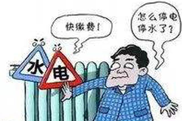 芜湖熙龙湾小区不交物业费就停水