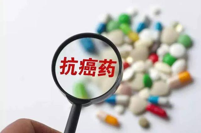 新一轮医保药品目录调整启动 优先调入抗癌药品