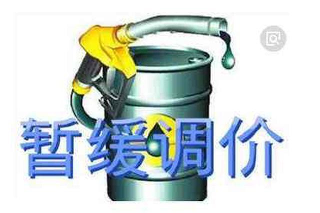 油价波动趋缓 汽油柴油价格持平不变