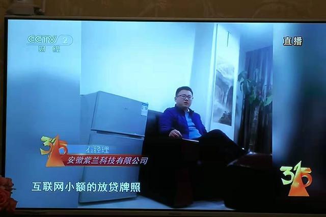 央视3·15晚会曝光安徽紫兰科技公司 警方已介入调查