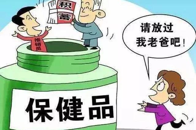 """安徽省公布五起""""保健""""市场整治典型案例"""