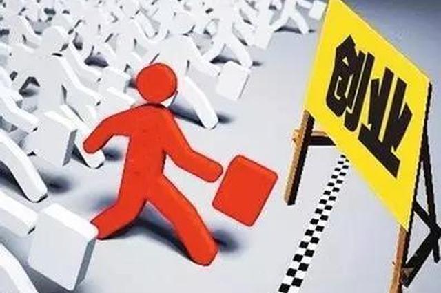 合肥市13294名困难高校毕业生将获求职创业补贴