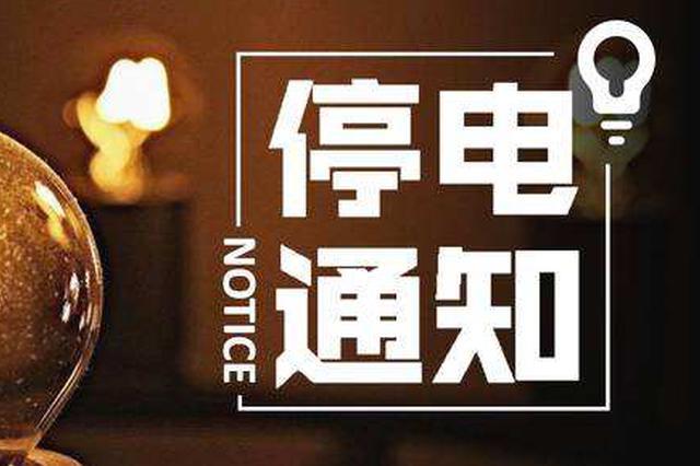 3月18日 芜湖计划停电通知