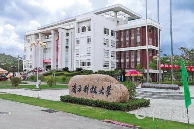 南方科技大学今年在安徽计划招收68人