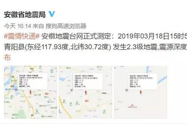 安徽池州市青阳县刚刚发生2.3级地震