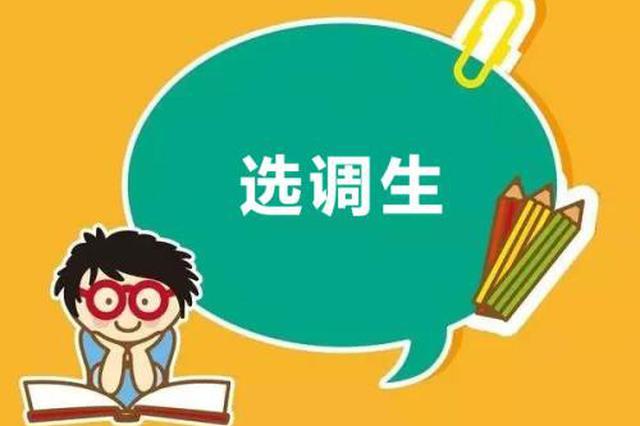 安徽计划招录600名选调生 职位表及入选高校公布