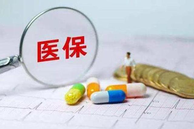 医保药品目录将调整 国家医保局向社会征求意见