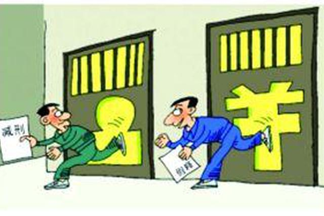 4年接收14.69万元 监狱民警徇私舞弊减刑案一审开庭