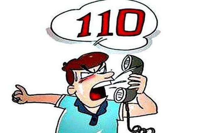 肥东一男子7小时拨打60多次110 求约架求逮捕