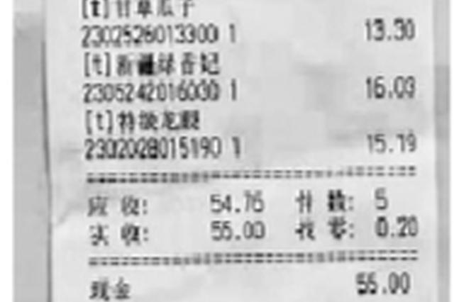 超市找零四舍五入被诉 或违反公平交易法