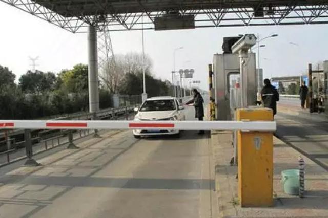 安徽省年底前先行取消长三角区域省界收费站