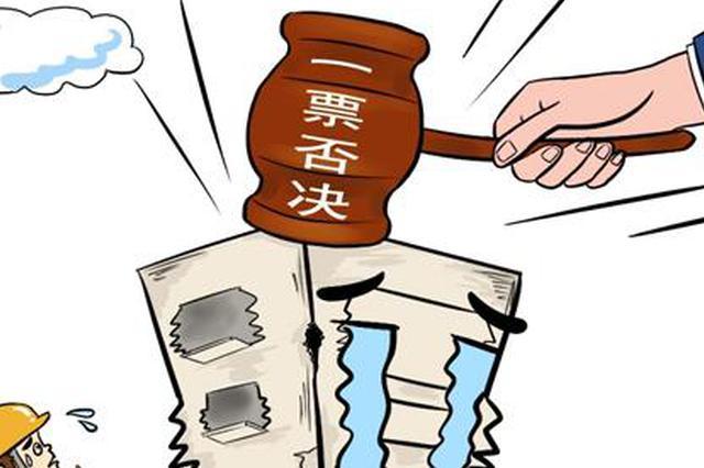 """基层减负 严控""""一票否决"""" 安徽等多地已出台文件"""