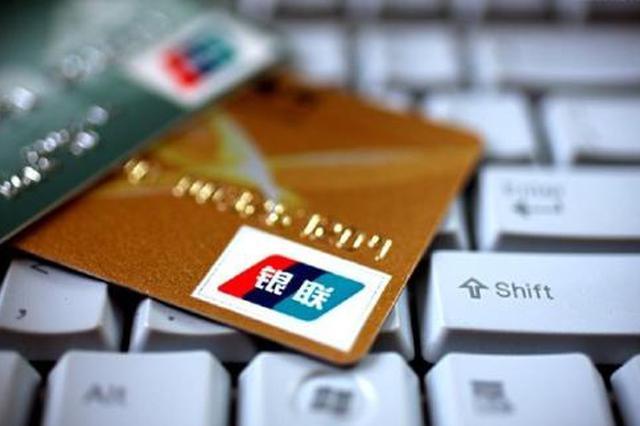 银行卡被错汇了15万元 马鞍山市民分文不动退回