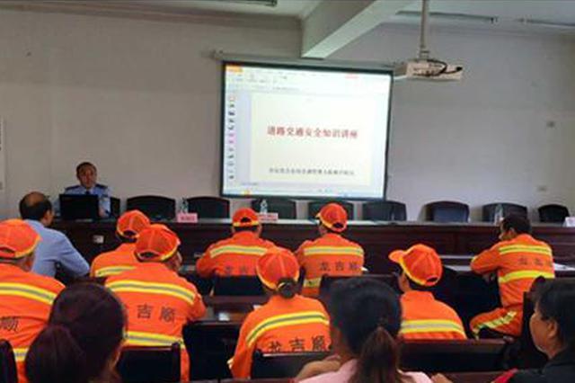 合肥市瑶海区给2000多名环卫工人上交通安全课