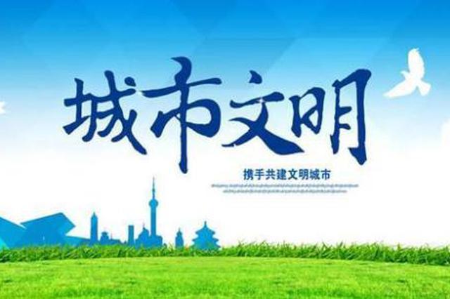 全国文明城市年度测评成绩公布 安徽省综合排名领先