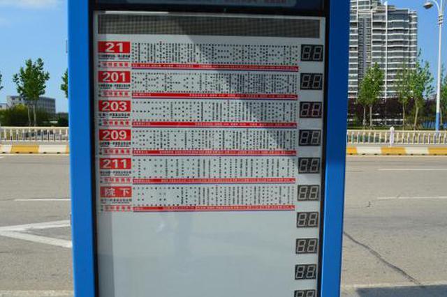 合肥今年改造公交站牌亭2274个