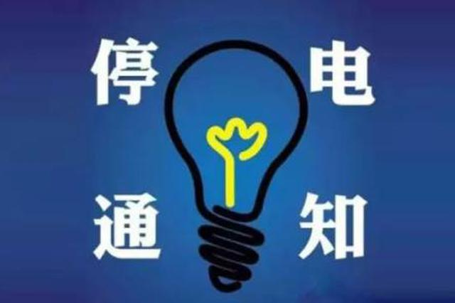 芜湖6月25日计划停电工作安排