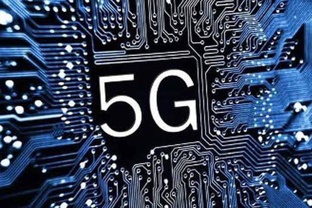 今年下半年合肥居民有望用上5G网络