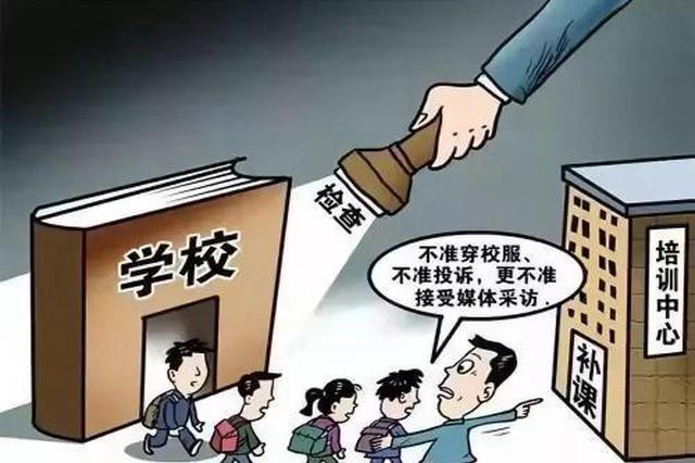 安徽省将组建联合执法队伍 加大对校外培训机构监管