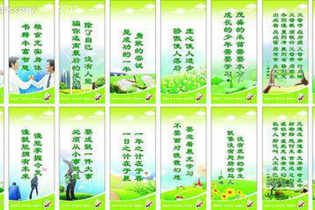 """第十批 安徽评出37所省级""""绿色学校"""""""
