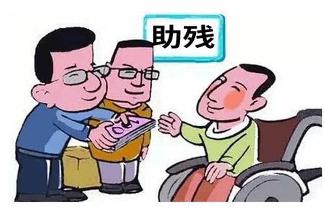 阜阳残疾人就业创业可获扶持补贴