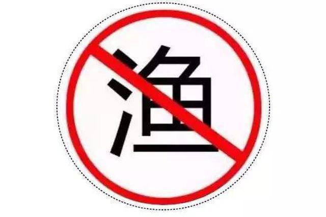 禁渔期来了 阜阳27处水域禁止捕捞