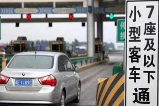"""""""五一""""假期 安徽高速公路是否免费 权威回应来了"""