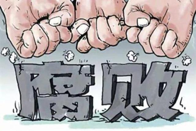 六安裕安通报二起群众身边的腐败和作风问题