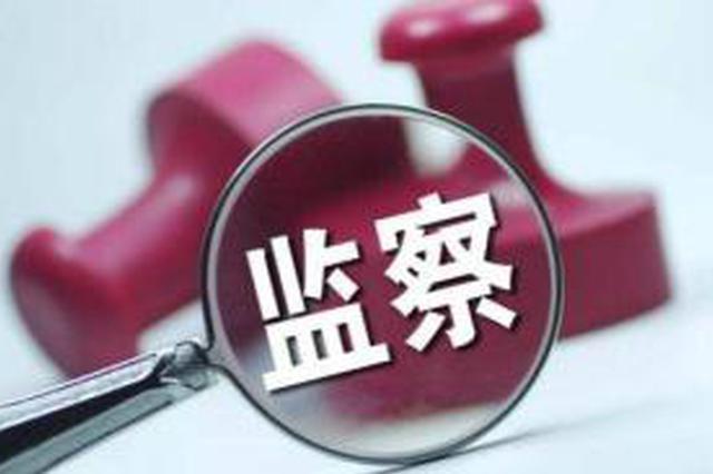 凤阳一副县级干部收到纪委监委退款70万
