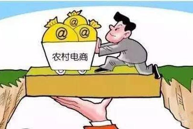 安庆1-2月农村电商交易总额11.24亿元 同比增长40%