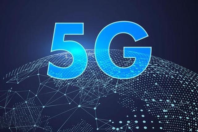 安庆首个5G试验网在筑梦新区开通运行