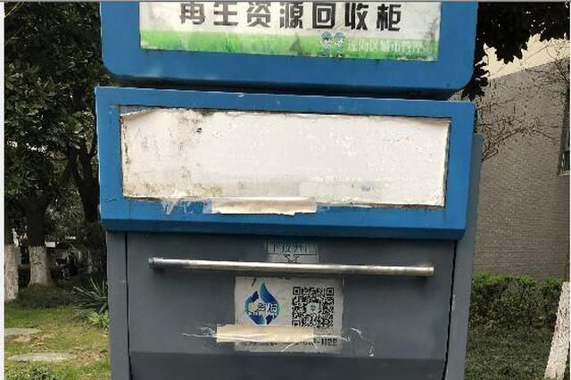 """不分类投放或影响征信 你""""会""""扔垃圾吗"""