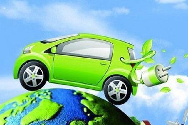 前7月芜湖市区新能源汽车数量激增
