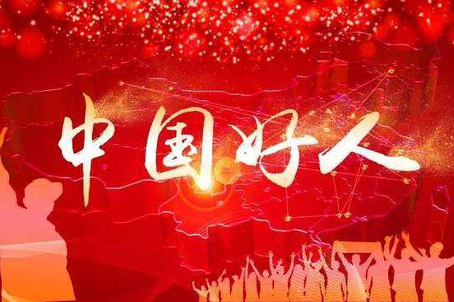 """安徽8人荣登2019年3月""""中国好人榜"""""""