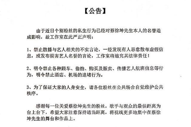 蔡徐坤工作室发布声明 明令禁止各种私生行为