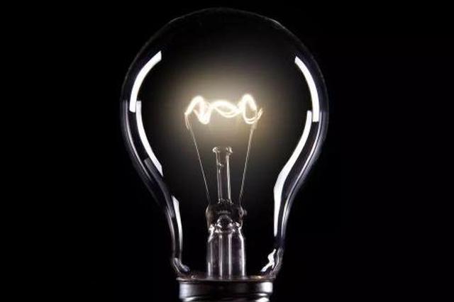 芜湖4月17日计划停电工作安排
