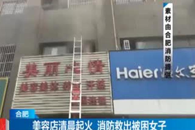 合肥:美容店清晨起火  消防救出被困女子