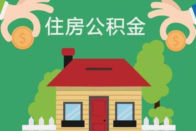 芜湖一季度二手房公积金贷款大幅增长