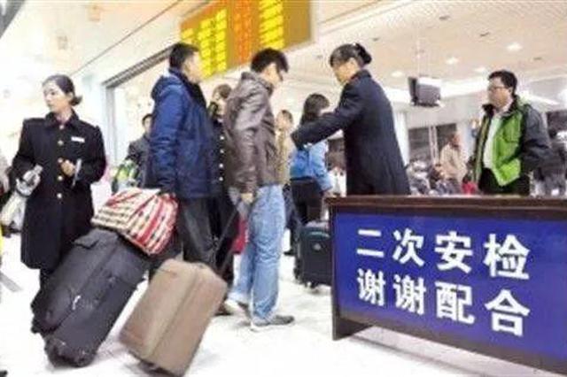 安徽进京旅客将接受二次安检