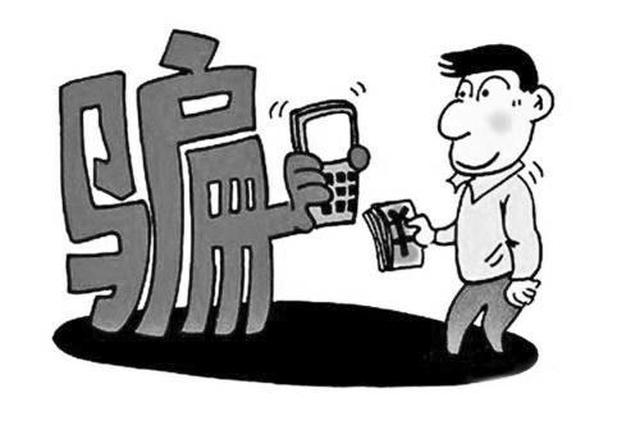 男子注册虚假网店诈骗 法网恢恢终被刑拘