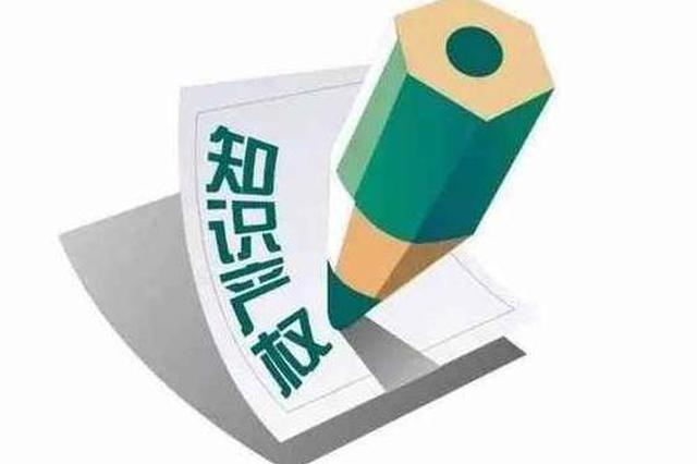 """芜湖给企业送去知识产权""""大礼包"""""""